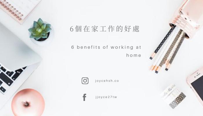 6個在家工作的好處