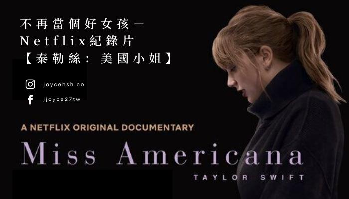 泰勒絲美國小姐