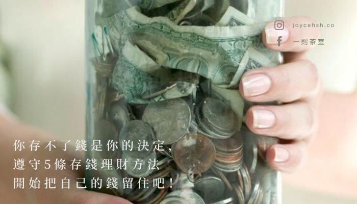 存錢理財方法