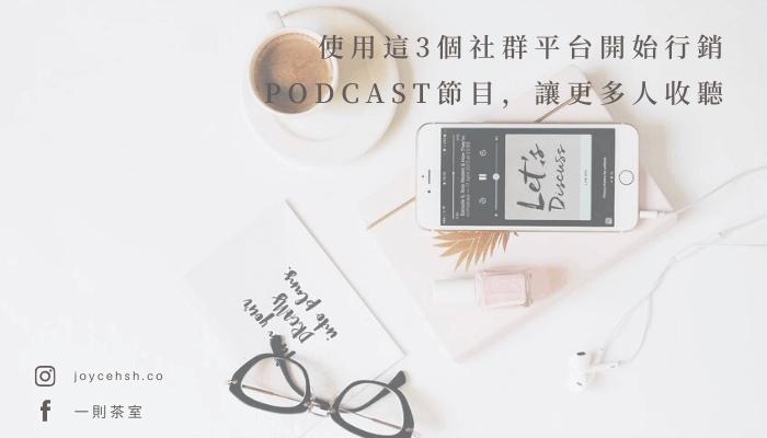 行銷Podcast